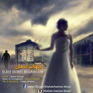 Shahab Aseman – Elahi Doret Begardam