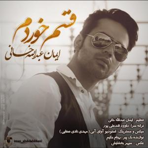 Iman Abdolahkhani – Ghasam Khordam