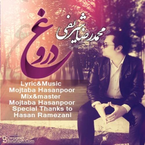 دانلود آهنگ محمدرضا شریفی  دورغ