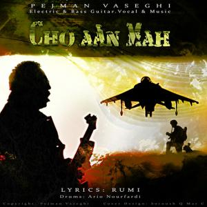 Pejman Vaseghi – Cho Aan Mah