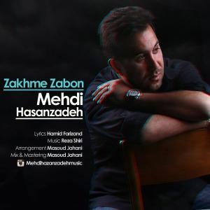 Mehdi Hasanzadeh – Zakhme Zaboon