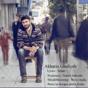 Shahrouz Erma – Akharin Ghafieh