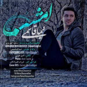 Nima Ghasemi – Emshab