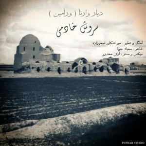 Sourosh Khademi – Diar Varna