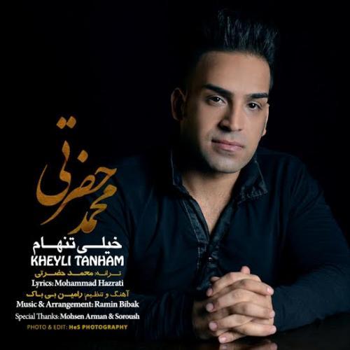 دانلود آهنگ محمد حضرتی خیلی تنهام