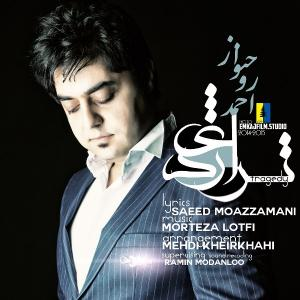 Ahmad Roohnavaz – Tragedy