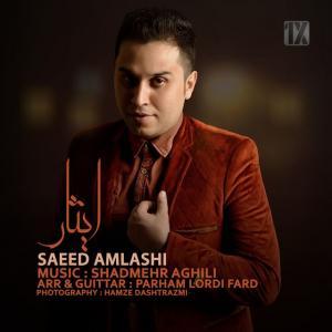Saeed Amlashi – Isar