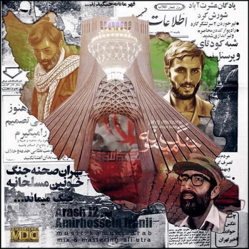 دانلود آهنگ ارش جی تو جنگ میمونه _امیرحسین ایرانی