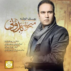Yousef Anooshe – Mikhastam Bedoni