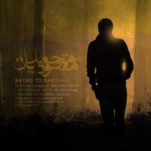 Mohammad Maghsoudian – Bayad To Bargardi