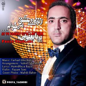 Pouya Yaghoubi – Az to Faghat Eshgh Mikham