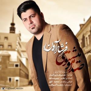 Fashad Aroon – Sedamo Mishnavi