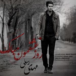 Mehdi Rasouli – Rooze Eshgham Mobarak