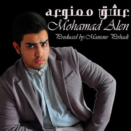 دانلود آهنگ محمد آلن عشق ممنوعه