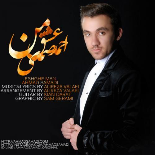 دانلود آهنگ احمدسعیدی عشق من