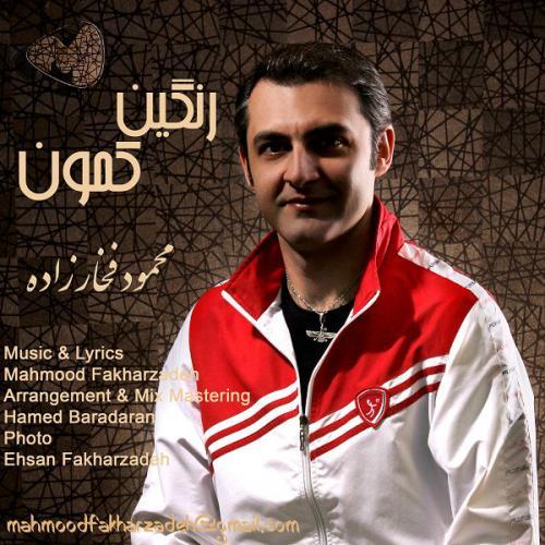 دانلود آهنگ محمود فخارزاده  رنگین کمون