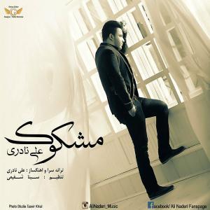 Ali Naderi – Mashkook