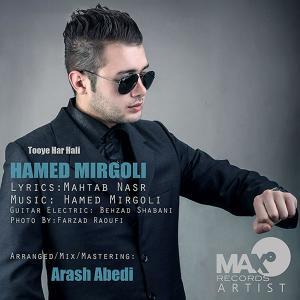 Hamed Mirgoli – Tooye Har Hali