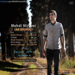 Mehdi Mirzaei – Sar Sepordeh