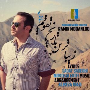 Ramin Modanloo – Zibatarin Tarikhe Taghvim