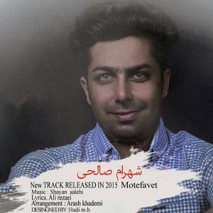 Shahram Salehi – Motefavet
