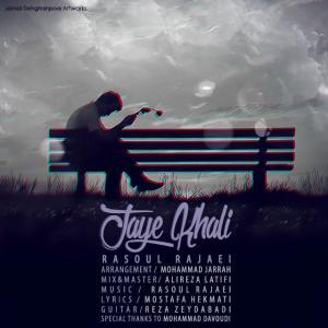 Rasoul Rajaei – Jaye Khali