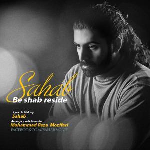 Sahab – Be Shab Resideh