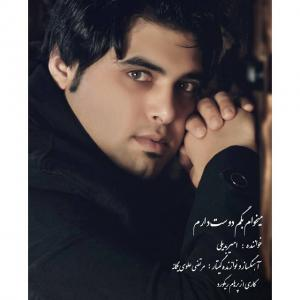 Amir Badili – Mikham Begam Doset Daram