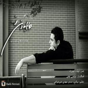 Hadi Norouzi – Halam Bedoone To