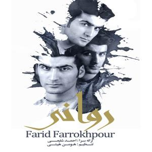 Farid Farrokh Pour – Ravani