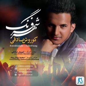 Korosh Sadeghi – Shahre Farang