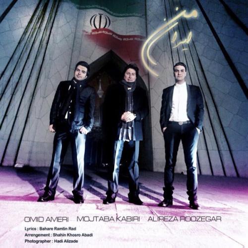 دانلود آهنگ امید عامری و مجتبی کبیری و علیرضا روزگار ایران من