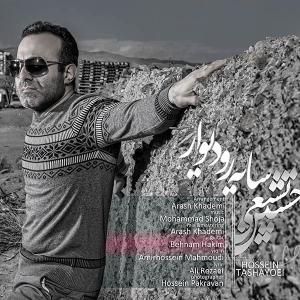 Hossein Tashayoei – Ye Saye Ro Divar