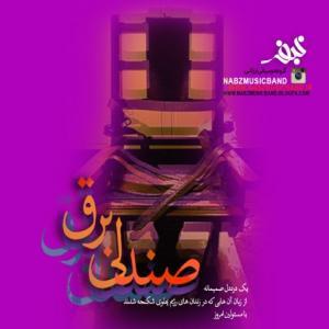 Grouh Musighi Nabz – Sandali Bargh