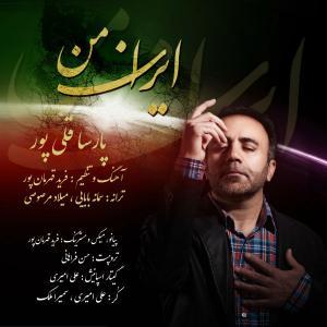 Parsa Gholipour – Irane Man