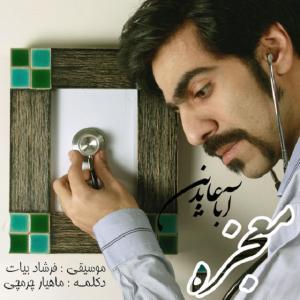 Aba Abedin – Mojeze