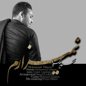 Mohammad Nikpoor – Nemizaram
