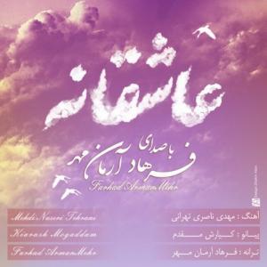 Farhad Armanmehr – Asheghane