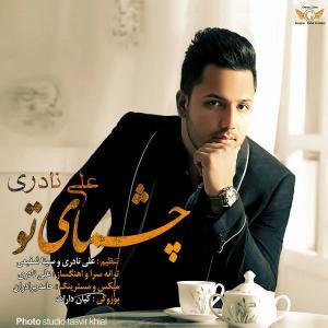 Ali Naderi – Cheshmaye To