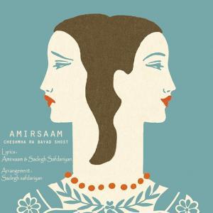 AmirSaam – Cheshmha Ra Bayad Shost