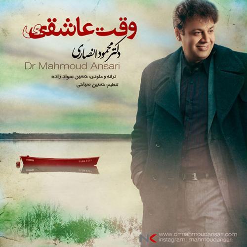 دانلود آهنگ محمود انصاری وقت عاشقی