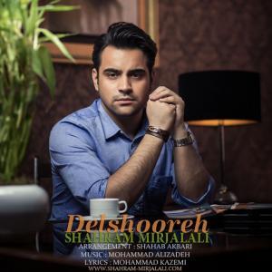 Shahram Mirjalali – Delshooreh