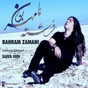 Bahram Zamani – Fershteh Na Mehrabon