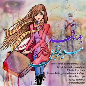Saeid Nazifi – Badraghe