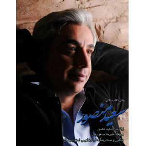 Saeed Mansoor – Vaghti Negam Mikoni