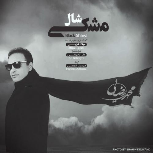دانلود آهنگ محمد رضایی شال مشکی