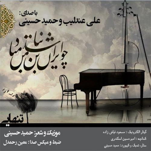 دانلود آهنگ حمید حسینی و علی عندلیب تنهایی