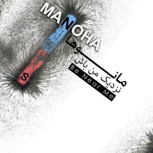 Manoha – Nazdike Man Bash