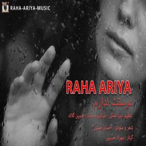 Raha Ariya – Dooset Nadarem
