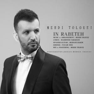 Mehdi Tolouei – In Rabeteh